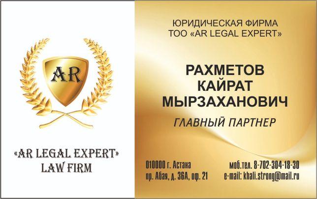 бесплатные консультации, опытный и надежный юрист