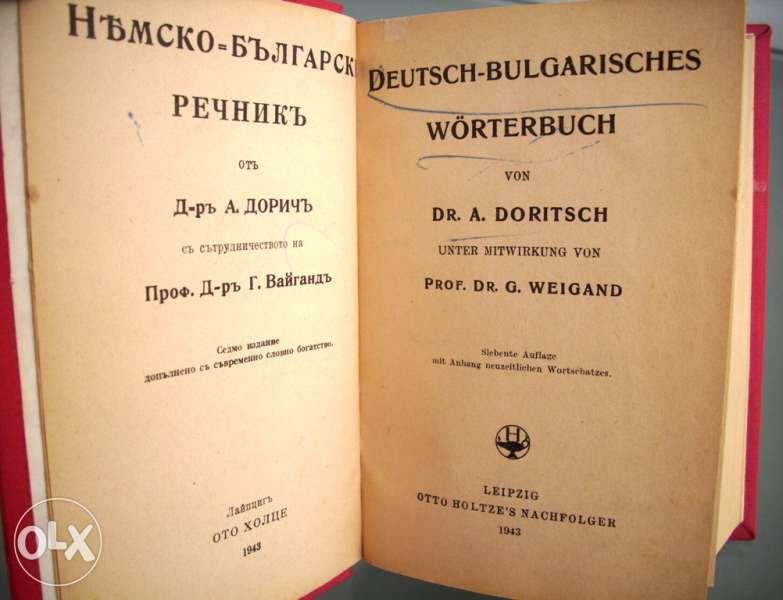Немско-български речник, Дорич и Вайганд, 1943 год. гр. София - image 1