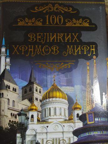Книги 100 великих храмов мира