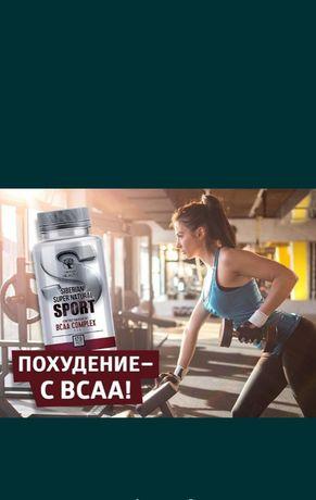 Продам  спортивное  питание BCCA