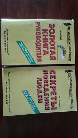 Продам книги саморазвития