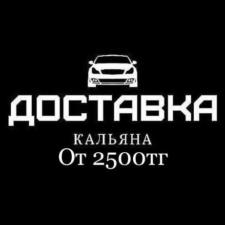 Аренда Kальянa,Kальян на дом,доставка 24/7яллч