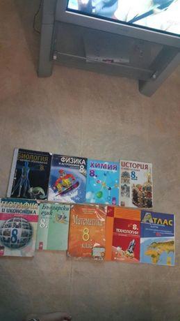 Продавам учебници за 8 клас!!