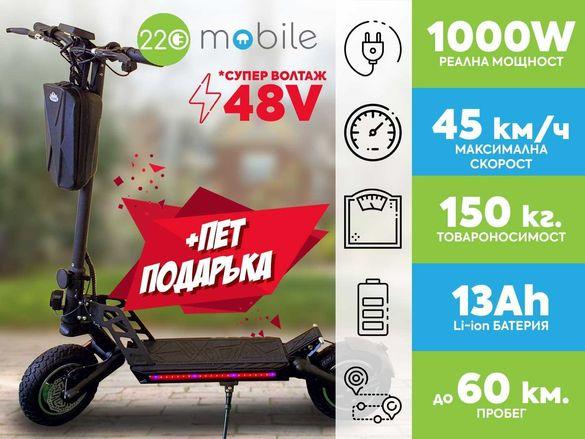 Електрическа OFFROAD тротинетка G2-PRO 1000W/48V 13Ah 45км/ч. 150кгтов