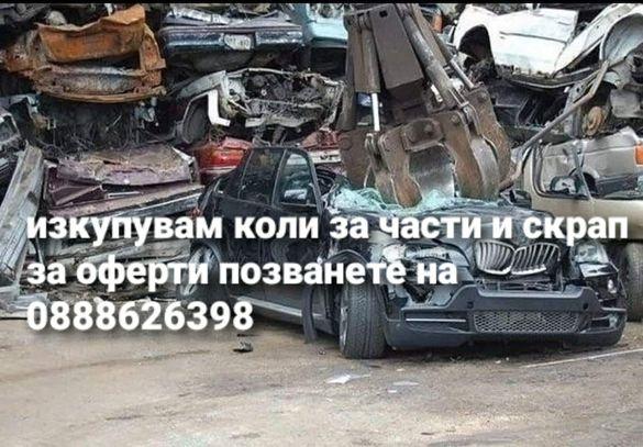 Превърни старата си кола в кеш
