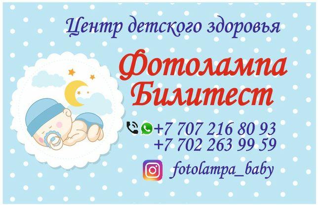 Фотолампа лампа аренда прокат от желтушки ПРОВЕРЕНО ПЕДИАТРАМИ