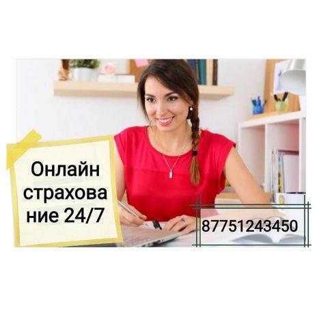 Страховка, Россучёт, Қазақ, Қырғыз, Грузия, Армения Онлайн страховка