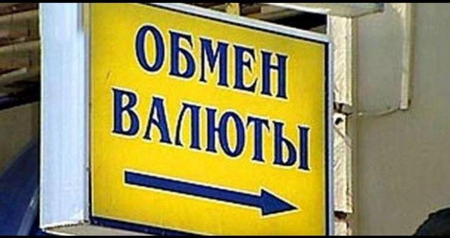 Рубль по 5.83 есть