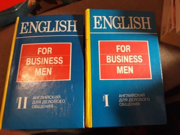 английский для делового общения 2 тома