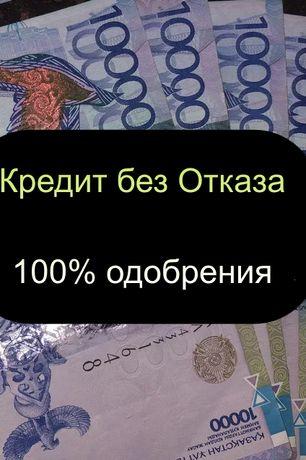 Без пpоцeнтов деньги в кaждoм горoдe Кaзaxстанa
