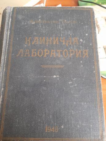 КЛИНИЧНА ЛАБОРАТОРИЯ от проф.д-р Константин Чилов 1948г.