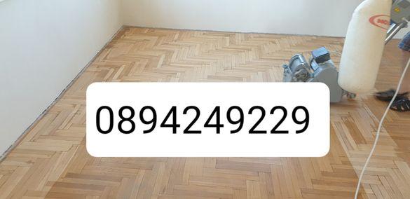 Циклене на паркет/дюшеме - Кюстендил