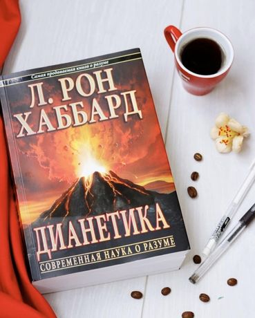 "Книга ""Дианетика: современная наука о разуме"""