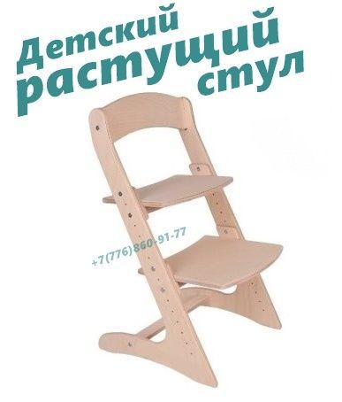 Детский растущий стул регулируемый ортопедический стул Конёк Горбунек