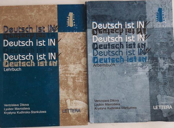 Учебник и учебна тетрадка по немски език