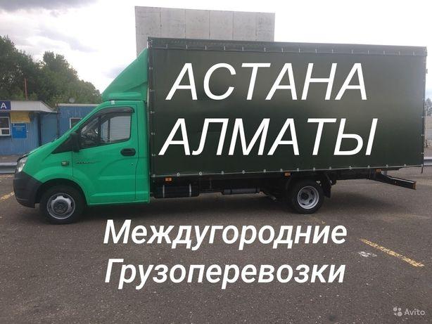 Газель АЛМАТЫ АСТАНА Доставка грузов Домашних вещей Погрузка Договор