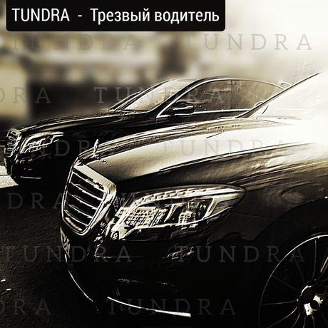 Трезвый водитель в Алматы на ночь почасовой проффесионально и вежливо!