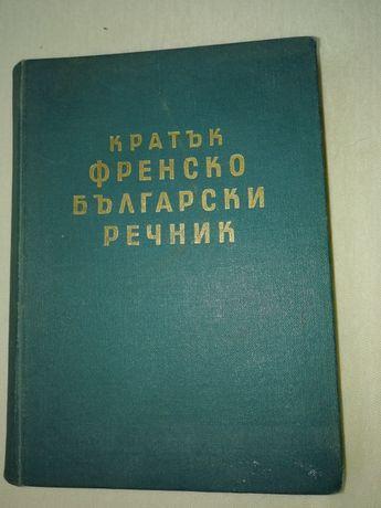 Кратък френско-български речник от 1960 година