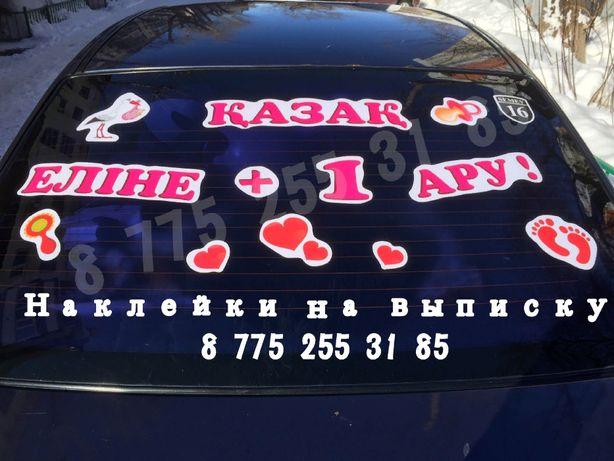 Наклейки для авто ҚАЗАҚ ЕЛІНЕ +1 БАТЫР / АРУ