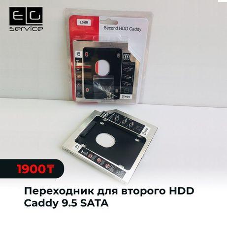 Переходник для второго HDD Caddy 9,5 SATA