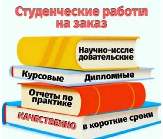 Отчёт по практике курсовая дипломная контрольная реферат эссе книгу
