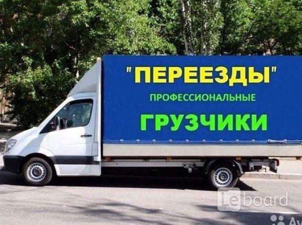 Переезды Грузчики Грузоперевозки услуги Газель Междугородный Алматы
