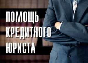 Юрист-адвокат(проблемы с кредитами?)