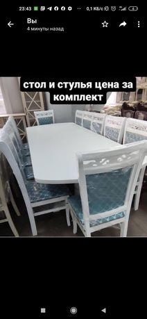 Стол стульясымен сатылады. 3 -3,5 созылады. 12 стульясымен