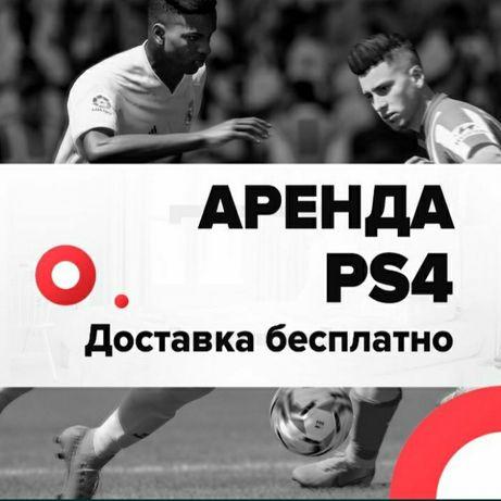 Аренда Sony Play Station 4slim