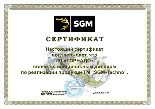 "Шумоизоляция авто SGM Авторизованный центр ""Торнадо""."