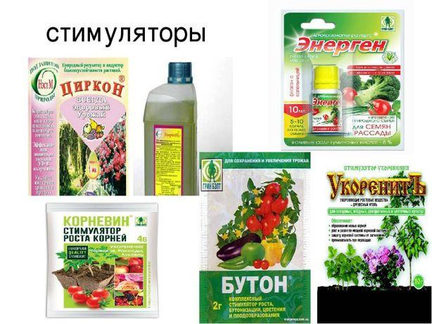 Стимуляторы роста для растений, корневин, эпин, циркон, hb-101