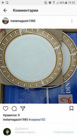 Посуда 102пр 12 персон 46000