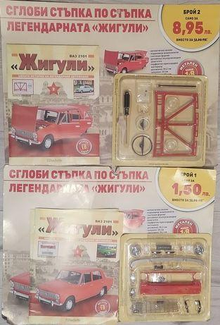 Списание Жигули лот брой 1 и 2 коекционерска количка