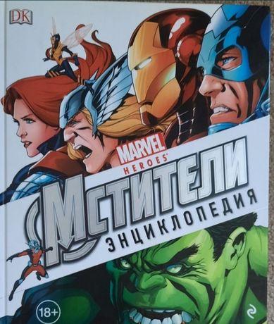 2 энциклопедия Marvel Heroes продам за 10000