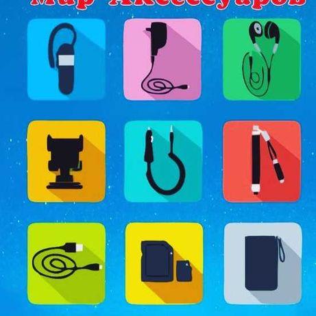 Поставки аксессуаров для смартфонов.