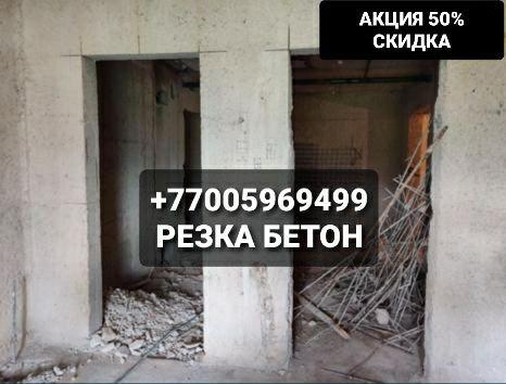 АЛМАЗНЫЙ РЕЗКА Отбойный молоток Перфоратор Демонтаж Разрушение бетон
