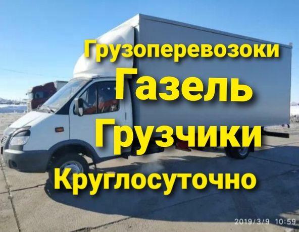 Газель грузчик межд город fgf48