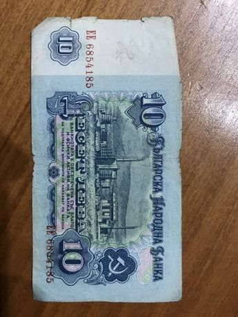 Банкнота 10 лева