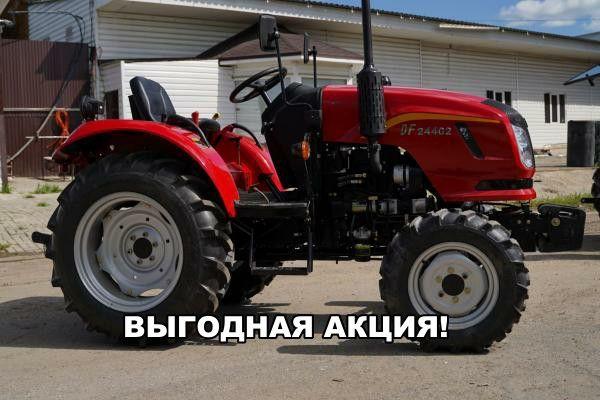 Внимание! АКЦИЯ! Трактор Донгфенг DF-244 G2 Актобе