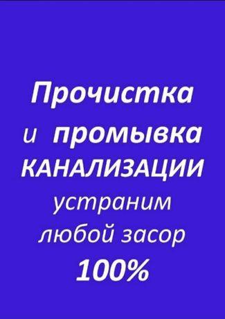 Услуги сантехника в Атырау прочистка канализации 24/7