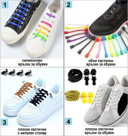 цветни връзки за обувки - ластични или силиконови