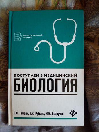 """Продам книгу """"Биология. Поступаем в медицинский"""""""