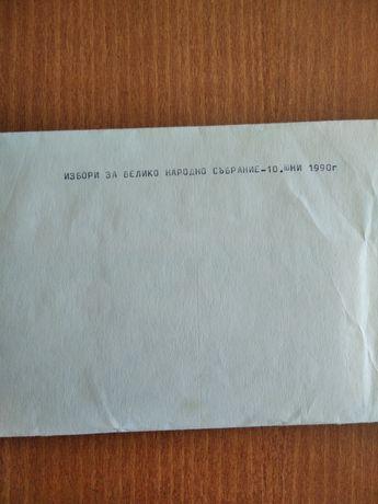 изборни бюлетини от първите демократични избори