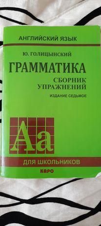 Книга Ю. Голицынского по английскому языку