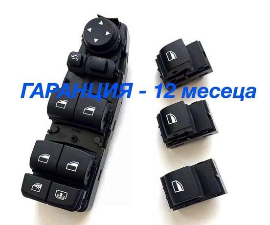Бутони копчета панел за ел. стъкла BMW 5 F10 GT 6 X3 F11 бмв бутон Ф10
