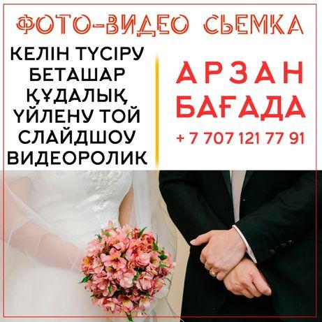 Фото-видео сьемка Кызылорда