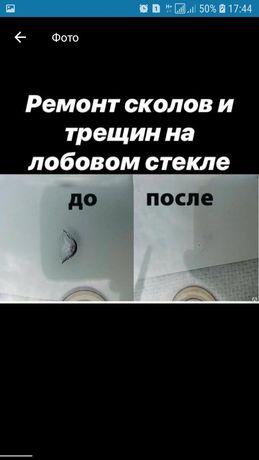Ремонт лобовой стеокл