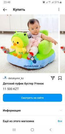 Сидушка для детеи от 3м до 3года.