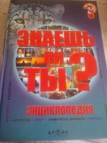 Большая энциклопедия для детей