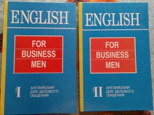 Учебник English for Businessmen Г. А. Дудкиной - Комплект 2 тома